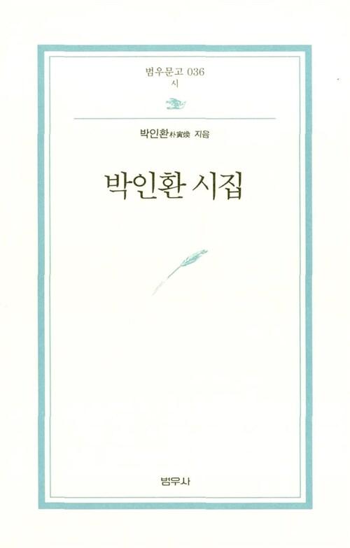박인환 시집
