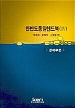 한국경제의 실상과 현안정책과제 2003
