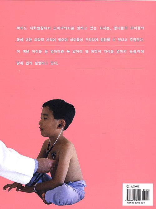 엄마에겐 지혜를 아이에겐 건강을: 하버드 대학병원 소아과의사의 신체여행
