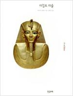 이집트 미술