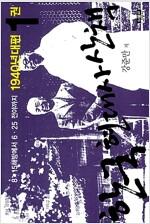 한국 현대사 산책 1940년대편 1