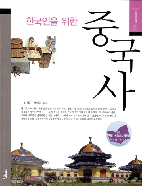 한국인을 위한 중국사