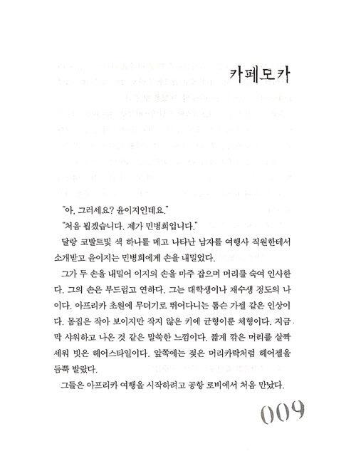 타투 : 김이연 장편소설
