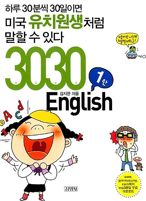 3030 English 1탄