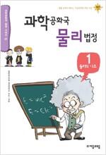 과학공화국 물리법정 1