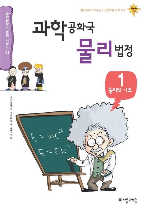 [중고] 과학공화국 물리법정 1