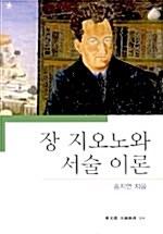 장 지오노와 서술 이론