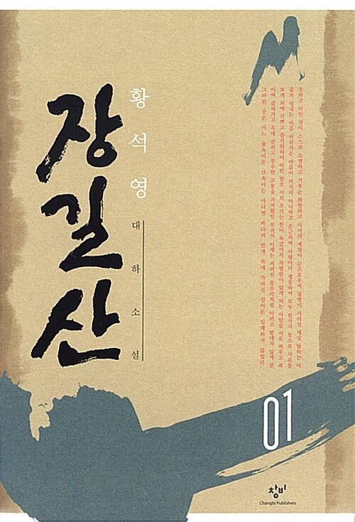 장길산 - 전12권