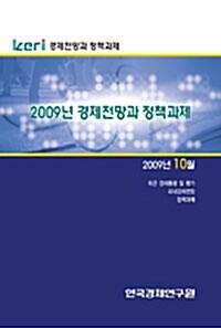 KERI 경제전망과 정책과제 2009년 10월
