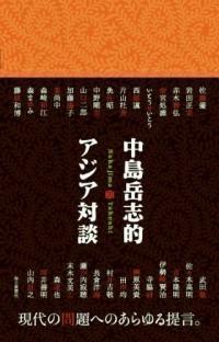 中島嶽志的アジア對談 (單行本)