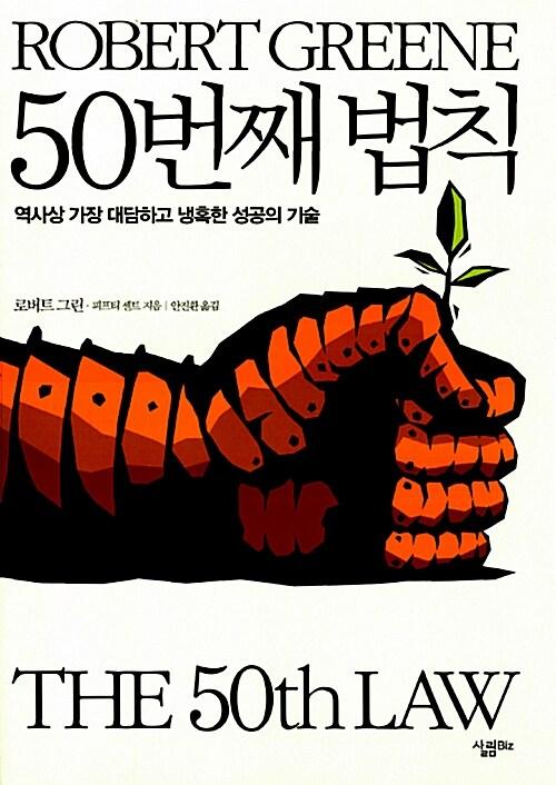 50번째 법칙