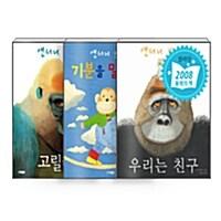 [세트] 앤서니 브라운 고릴라 그림책 - 전3권