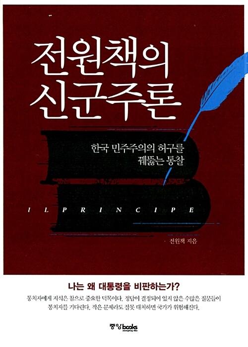 전원책의 신군주론