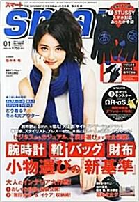 smart (スマ-ト) 2015年 01月號 (雜誌, 月刊)
