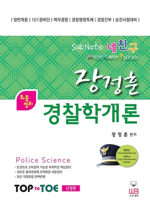 네친구 장정훈 경찰학개론 subnote