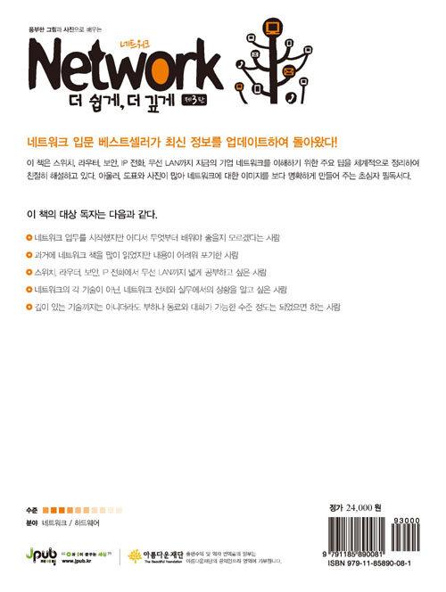 (풍부한 그림과 사진으로 배우는) 네트워크 : 더 쉽게, 더 깊게