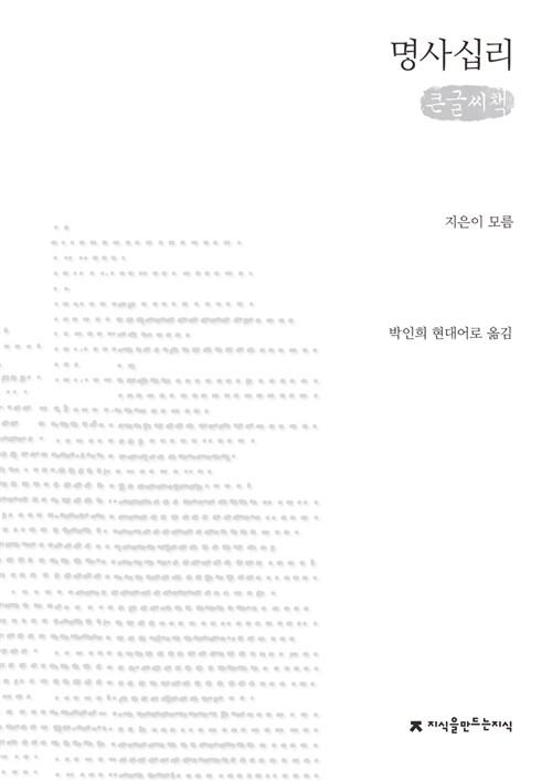 명사십리 (큰글씨책)