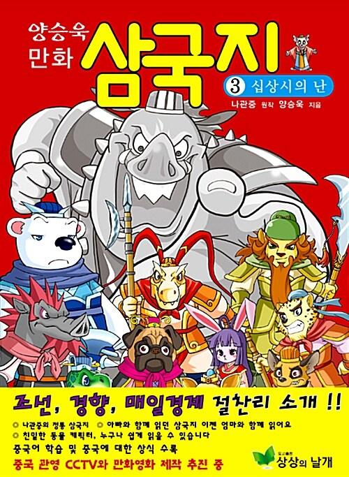 양승욱 만화 삼국지 3