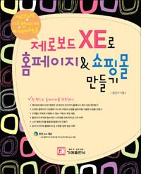 제로보드 XE로 홈페이지 & 쇼핑몰 만들기