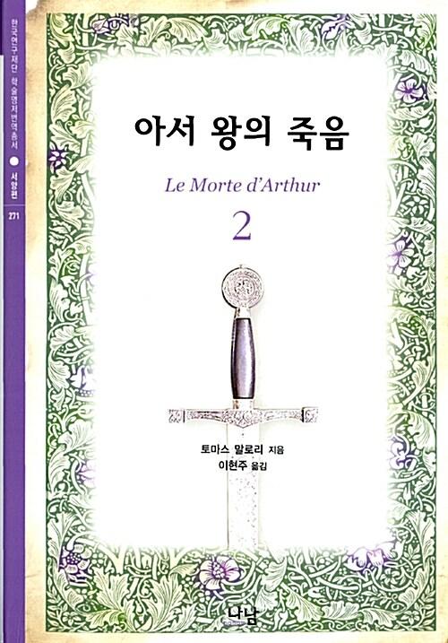 아서 왕의 죽음 2