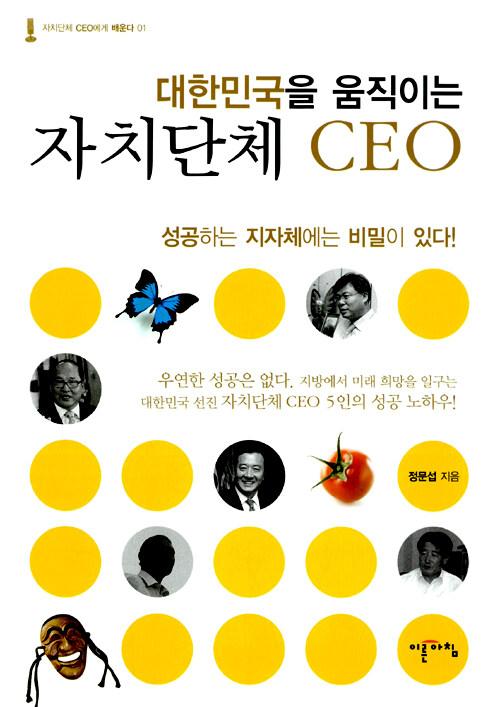 (대한민국을 움직이는)자치단체 CEO