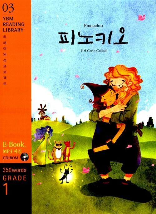 Pinocchio 피노키오 (교재 + CD 1장)