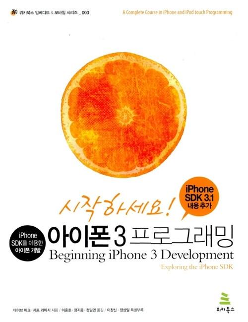 시작하세요! 아이폰 3 프로그래밍
