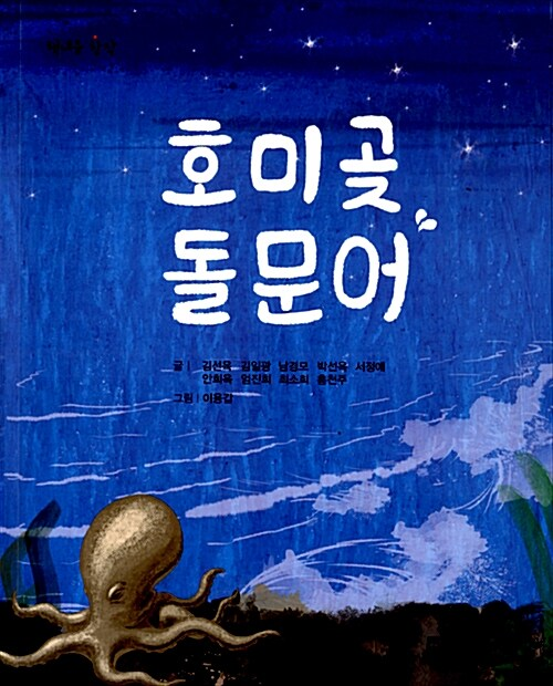 호미곶 돌문어