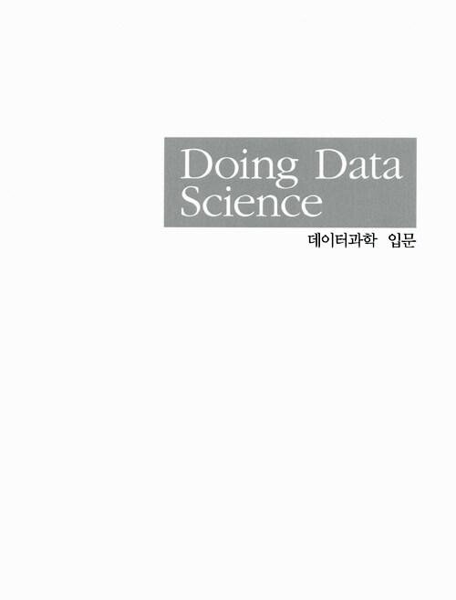 데이터과학 입문