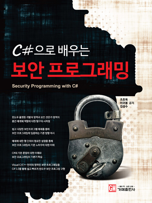 (C#으로 배우는) 보안 프로그래밍