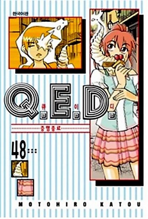 [중고] 큐이디 Q.E.D 48