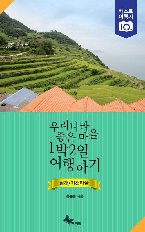 우리나라 좋은 마을 1박2일 여행하기 : 남해/가천마을