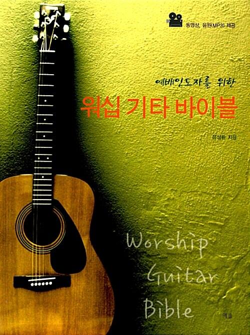 예배인도자를 위한 워십 기타 바이블 (스프링)