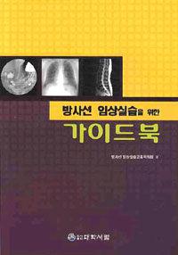 방사선 임상실습을 위한 가이드북 개정2판