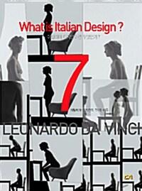 이탈리아 디자인이란 무엇인가
