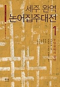 세주 완역 논어집주대전 1 (양장)