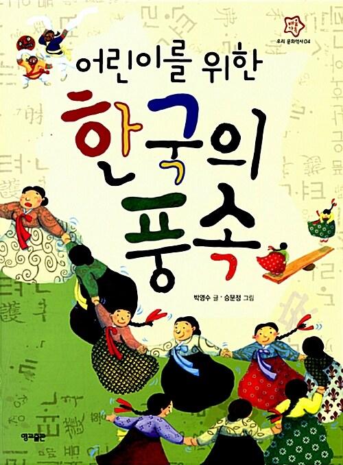 어린이를 위한 한국의 풍속