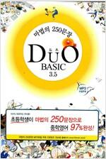 [중고] Duo Basic 3.5