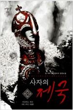 [중고] 사자의 제국 32