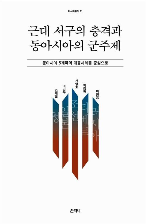 근대 서구의 충격과 동아시아의 군주제
