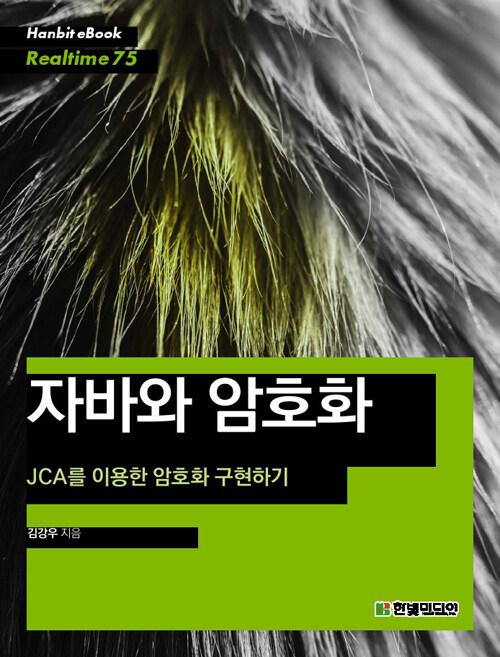 자바와 암호화 : JCA를 이용한 암호화 구현하기