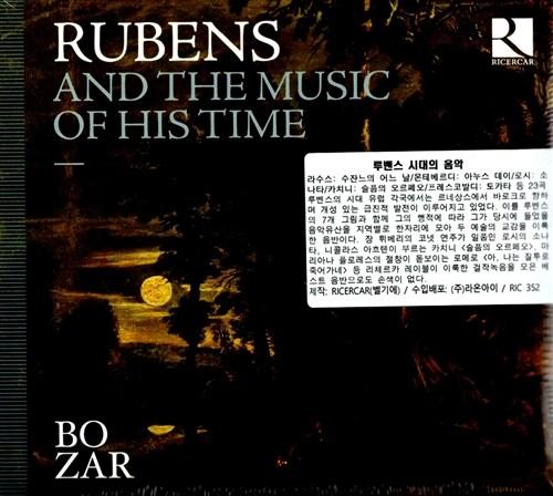 [수입] 루벤스 시대의 음악
