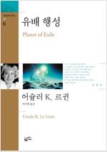 유배행성 - 환상문학전집 06