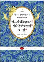 이나미 명작 로맨스 Ⅱ (전3권)