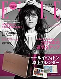 ELLE JAPON 2015年 01月號 ルイ·ヴィトン TRAVEL BOOK CALENDAR 付 SPECIAL EDITION [雜誌] (月刊, 雜誌)