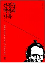 전봉준, 혁명의 기록