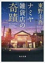 ナミヤ雜貨店の奇迹 (角川文庫) (文庫)