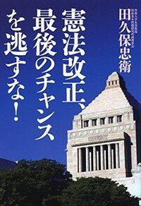 憲法改正、最後のチャンスを逃すな!