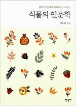 식물의 인문학