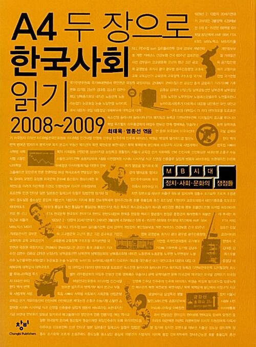 A4 두 장으로 한국사회 읽기 2008-2009